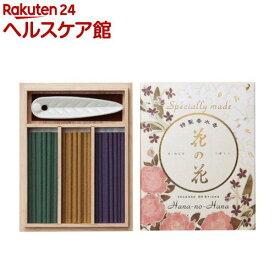 特製香水香 花の花 三種入 スティック(30本入)【花の花】