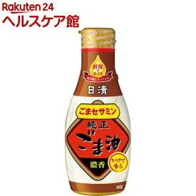 日清 かけて香る純正ごま油(145g)【spts4】【日清オイリオ】