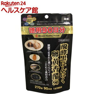【訳あり】【アウトレット】醗酵黒にんにく 卵黄香醋90(270球)【ミナミヘルシーフーズ】