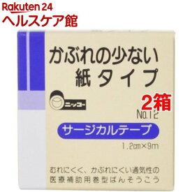 ニッコーサージカルテープ NO.12(1コ入*2コセット)【ニッコー(日廣)】