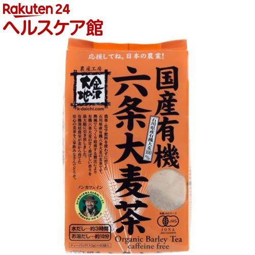 国産有機 六条大麦茶(10g*40袋入)