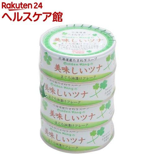 美味しいツナ 油漬け(70g*4缶入パック)【伊藤食品】