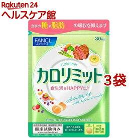ファンケル カロリミット(90粒入*3袋セット)【カロリミット】