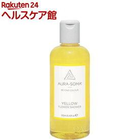 オーラソーマ フラワーシャワー FS02 イエロー(250ml)【オーラソーマ】