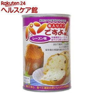 パンですよ! レーズン味(2コ入)【zaiko20_men4】【zaiko20_4】【パンですよ(パンの缶詰)】[防災グッズ 非常食]