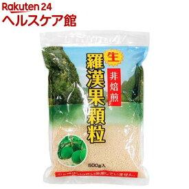 日本食品 生羅漢果顆粒(500g)