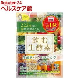 からだのレシピ 飲む生酵素(15g*21包)【からだのレシピ】