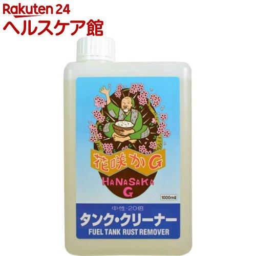花咲かG タンククリーナー(1L)【花咲かG】