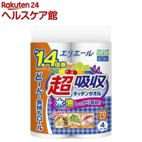 エリエール 超吸収キッチンタオル 70カット(4ロール)【pickUP】【エリエール】