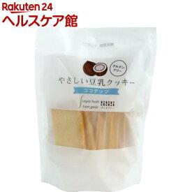 げんきタウン やさしい豆乳クッキー ココナッツ(7枚入)【spts3】【げんきタウン】