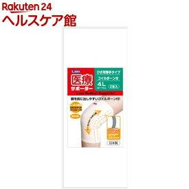 エルモ 医療サポーター 薄手ひざ用ボーン付 4L(2枚入)【エルモ】