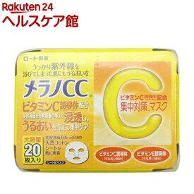 メラノCC 集中対策マスク(20枚入)【メラノCC】[パック]