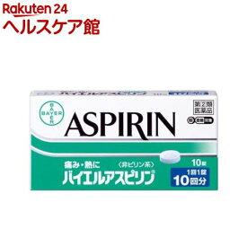 【第(2)類医薬品】バイエルアスピリン(10錠)【バイエルアスピリン】