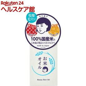 毛穴撫子 お米のオイル(60ml)【毛穴撫子】