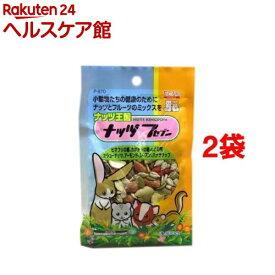 ナッツ王国ナッツ7(60g*2袋セット)【ピッコリーノ】