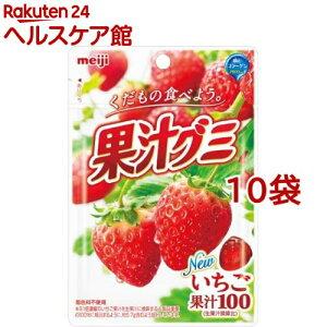 明治 果汁グミ いちご(51g*10コセット)【果汁グミ】