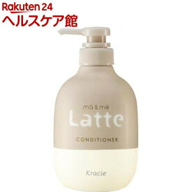 マー&ミー Latte コンディショナー(490g)【マー&ミー】