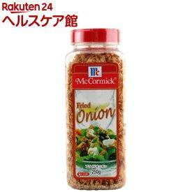 マコーミック フライドオニオン(250g)【マコーミック】