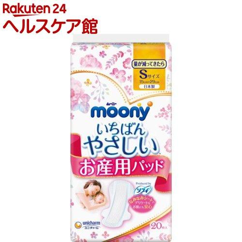 ムーニー お産用ケアパッド S(20枚入)【ムーニー】
