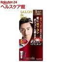 サロンドプロ EX メンズヘアマニキュア 5 ナチュラルブラウン(1セット)【サロンドプロ】