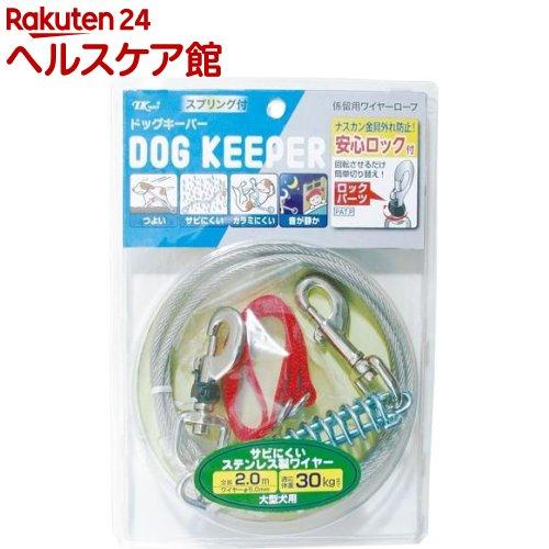 ドッグキーパー L/2M(1コ入)【ターキー】
