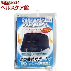 ノーブル バックレスキューベルト 腰痛ベルト メッシュ ブラック LLサイズ(1枚入)【ノーブル】