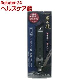 匠の技 オールステンレス製 足用つめきり カーブ刃 G-1015(1コ入)【匠の技】