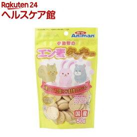 ミニアニマン 小動物のエン麦クッキー(50g)【ミニアニマン】