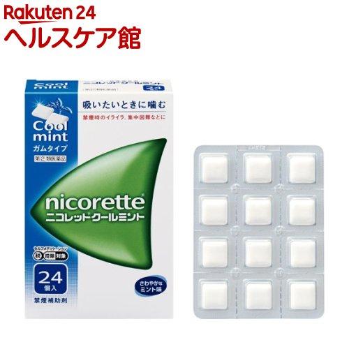 【第(2)類医薬品】ニコレット クールミント(セルフメディケーション税制対象)(24コ入)【ニコレット】