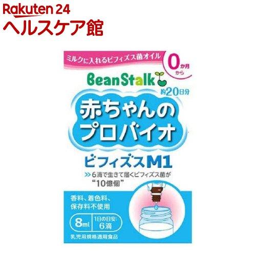 ビーンスターク 赤ちゃんのプロバイオビフィズスM1(8mL)【ビーンスターク】