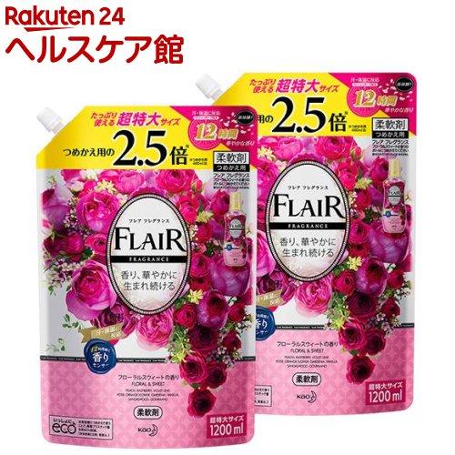 フレア フレグランス 柔軟剤 フローラル&スウィート つめかえ 超特大サイズ(1200mL*2コセット)【フレア フレグランス】