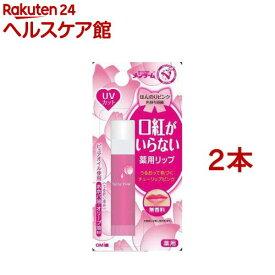 メンターム 口紅がいらない薬用リップ ほんのりピンク(1本入*2コセット)【メンターム】[リップクリーム]