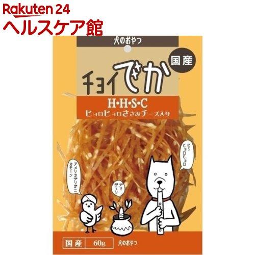 チョイでか ヒョロヒョロささみチーズ(60g)