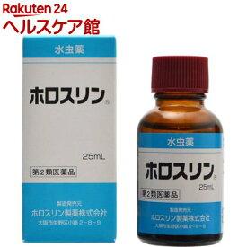 【第2類医薬品】ホロスリン(25mL)【ホロスリン】
