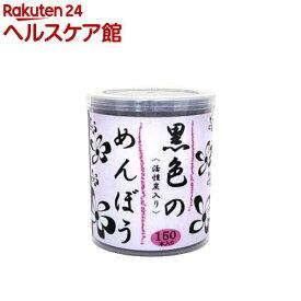 黒色の綿棒(150本入)【more99】