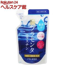 素肌しずく 濃プラセンタ化粧水 つめかえ用(160ml)【素肌しずく】