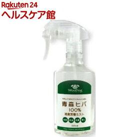 青森ヒバ100%消臭芳香ミスト 本体(320ml)