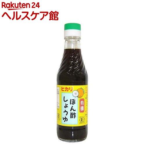 光食品 有機ぽん酢しょうゆ(250mL)
