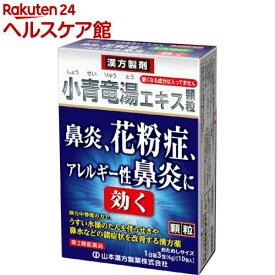 【第2類医薬品】小青竜湯エキス顆粒(2g*10包)【山本漢方】