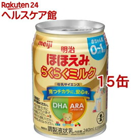 明治ほほえみ らくらくミルク 常温で飲める液体ミルク 0ヵ月から(240ml*15本セット)【明治ほほえみ】