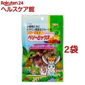 ピッコリーノ フルーツ王国 ベリーミックス(50g*2袋セット)