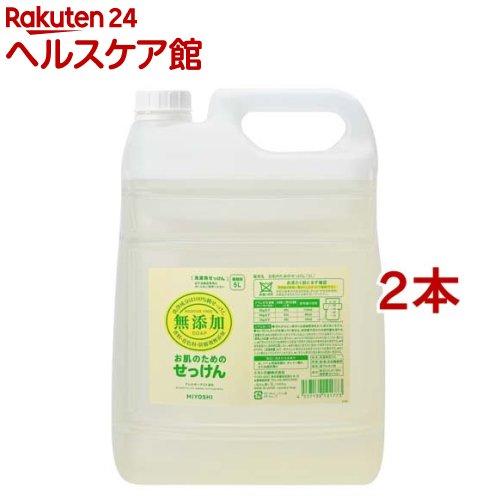 ミヨシ石鹸 無添加お肌のための液体せっけん(5L*2コセット)【ミヨシ無添加シリーズ】