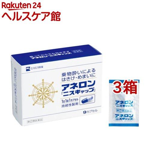 【第(2)類医薬品】アネロン 「ニスキャップ」(9カプセル*3コセット)【アネロン】