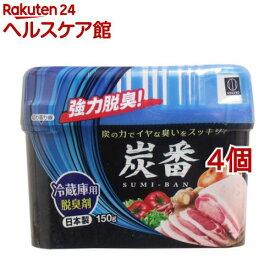 炭番 冷蔵庫用脱臭剤(150g*4コセット)