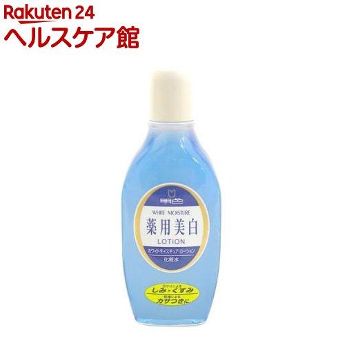 明色 ホワイトモイスチュアローション(170mL)【明色】