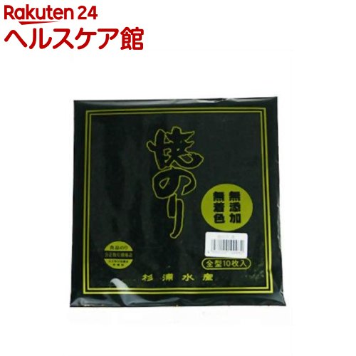 焼のり (黒)(10枚入)【杉浦水産】