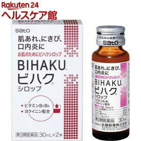 【第3類医薬品】ビハクシロップ(30ml*2本)【ビハク】