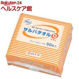 サルバ タオルD 33cm×34cm(50枚入)【サルバ】