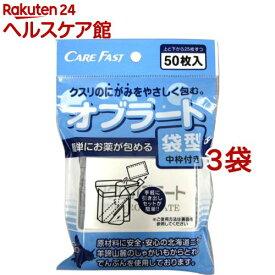 ケアフアスト オブラート 袋型(50枚入*3コセット)【ケアファスト】