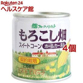 もろこし畑 スイートコーン ホールカーネル(180g(固形量125g)*4コセット)【フルーツバスケット】[缶詰]